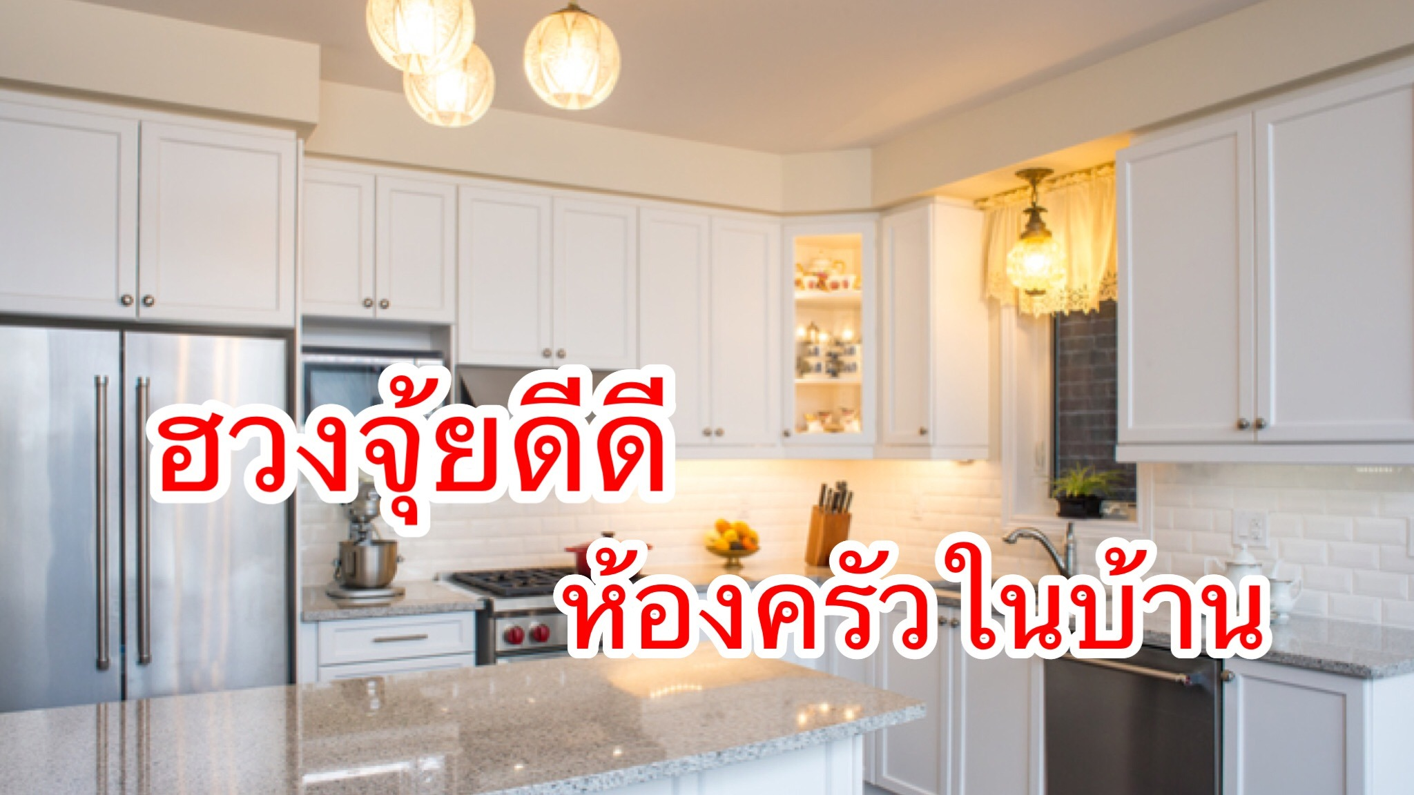 ฮวงจุ้ยห้องครัว